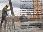 Скачать бесплатно фотографию Строительные материалы Купить бетон всех марок в г, Пущкино и в прилегающих районах МО 32762677 в Пушкино