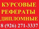 Смотреть фото Курсовые, дипломные работы Качественные дипломные, курсовые работы с гарантией в Домодедово 33945312 в Домодедово