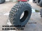Изображение в   Шина 16. 9-24 TL 14PR Ti-200 (шина усиленная) в Домодедово 22981