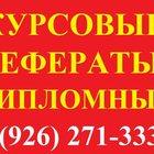 Качественные дипломные, курсовые работы с гарантией в Домодедово