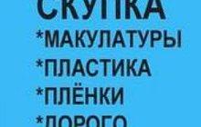 Вывезем купим макулатуру в Домодедово