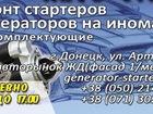 Увидеть фото  Ремонт стартеров и генераторов 38998332 в Донецке