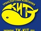Скачать фото  Транспортная компания КИТ 33246562 в Дзержинске