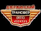 Просмотреть foto  Трансфер в Домодедово, Шереметьево, Внуково 33774841 в Дзержинске