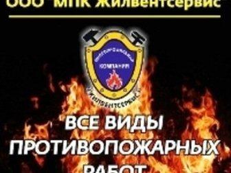 Уникальное foto Отделочные материалы Огнезащита материалов, изделий и конструкций 25042651 в Дзержинске
