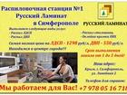 Уникальное изображение Строительные материалы Купить и распилить МДФ по самой низкой цене в Крыму можно в г, Симферополе 38510893 в Алушта