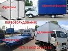 Фото в Авто Грузовые автомобили Увеличение колесной базы автомобилей . У в Екатеринбурге 0