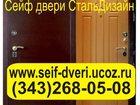 Скачать фотографию  Железные двери сейф-двери бронированные двери стальные и металлические 32416358 в Екатеринбурге