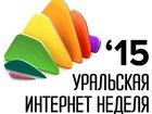 Скачать изображение Курсы, тренинги, семинары Рост продаж сайта и интернет-магазина 32513290 в Екатеринбурге