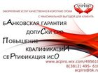 Фотография в Образование Повышение квалификации, переподготовка Вы являетесь специалистом сварочного производства, в Екатеринбурге 35000