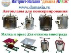 Смотреть фото  Автоклав бытовой купить 32716478 в Екатеринбурге