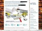 Фотография в Изготовление сайтов Готовые сайты Раскрученный сайт по сантехнике, смена прав в Екатеринбурге 15000