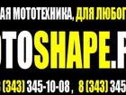 Фотография в Авто Мото Кроссовые и дорожные мотоциклы, питбайки, в Екатеринбурге 10000