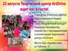 Просмотреть foto Концерты, фестивали, гастроли 22 августа ПРАЗДНИЧНЫЙ КОНЦЕРТ! Открытие нового филиала Творческого центра ArtDrive! 33226832 в Екатеринбурге
