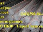 Изображение в   Круг сталь 18Х2Н4ВА ф 10мм. 0, 13тн.   Круг в Екатеринбурге 0