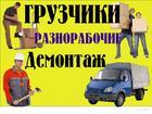 Изображение в Работа Разное Организация погрузо-разгрузочных работ любой в Екатеринбурге 250