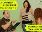 Изображение в Образование Иностранные языки Как выучить разговорный английский?  Многие в Екатеринбурге 206