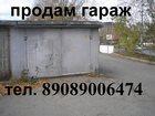 Изображение в   Продаю охраняемый железобетонный гараж 18 в Екатеринбурге 285000
