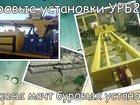 Уникальное фото Другие строительные услуги Мачта буровой установки УРБ2А2 34553780 в Екатеринбурге