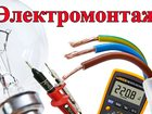 Скачать бесплатно foto  Электрик 34709653 в Екатеринбурге