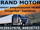Скачать бесплатно фотографию  GRAND MOTORS Ремонт американских тягоче 35074386 в Екатеринбурге