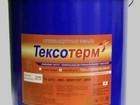 Фотография в Строительство и ремонт Отделочные материалы Огнезащитное покрытие Тексотерм представляет в Екатеринбурге 260