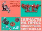 Скачать бесплатно изображение  Запчасти на пресс Киргизстан купить 35367207 в Екатеринбурге