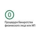 Фотография в Услуги компаний и частных лиц Юридические услуги · Долги растут с каждым днём? Множатся проценты, в Екатеринбурге 14990