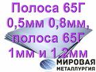 Скачать фото Строительные материалы Полоса 65Г 0,5мм 0,8мм, полоса 65Г 1мм и 1, 2мм 36755123 в Екатеринбурге