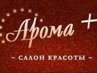 Уникальное фото  Требуется администратор в салон красоты 37115344 в Екатеринбурге