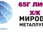 Фотография в Строительство и ремонт Строительные материалы Лист 65Г хранится на крытом складе ООО «Мировая в Екатеринбурге 0