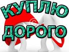 Фотография в Прочее,  разное Разное Куплю редукторы крановые вертикальные, червячные, в Екатеринбурге 999