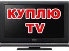 Увидеть изображение  Примем рабочие и нерабочие жк телевизор 38399626 в Екатеринбурге