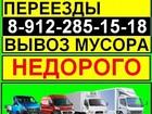 Фотография в   Квартирный переезд, переезд офиса, переезд в Екатеринбурге 50