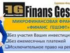 Увидеть foto  Первая в РФ микрофинансовая франшиза без Ваших инвестиций 39171791 в Казани