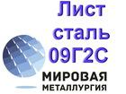 Смотреть фотографию Строительные материалы Лист сталь 09Г2С 39475937 в Екатеринбурге