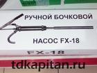 Смотреть foto Разное Насос для бочки FX-18 /масла, гсм, дизельное топливо/ 39813426 в Екатеринбурге