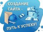 Новое фото  Создам сайт, интернет-магазин и пр, под ваши нужды, Быстро качественно 39859601 в Казани