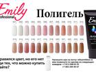 Уникальное фото  Polygel (полигель) Emily Acryl Gel 46320117 в Екатеринбурге