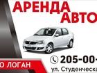 Уникальное фотографию Аренда и прокат авто Renault logan аренда без выкупа 51427681 в Екатеринбурге