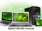Просмотреть фото Ремонт компьютеров, ноутбуков, планшетов Настройка и ремонт компьютеров / ноутбуков 55391618 в Екатеринбурге