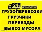 Смотреть изображение Транспортные грузоперевозки Переезды, услуги грузчиков 68198500 в Екатеринбурге