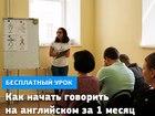 Увидеть foto  Бесплатный вводный урок разговорного английского! 69096658 в Екатеринбурге
