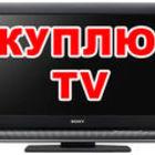 Примем рабочие и нерабочие жк телевизор