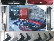 Бампер ваз 2114 бампер Приора бампер Гранта Калина Кузовные автозапчасти ваз бам