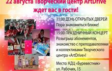22 августа праздничный концерт