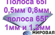 Полоса 65Г 0,5мм 0,8мм, полоса 65Г 1мм и 1, 2мм