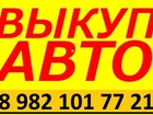 Увидеть фото  Выкуп авто в Челябинской области выезд 36592189 в Еманжелинске
