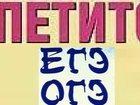 Увидеть фотографию Репетиторы Репетитор по русскому языку, литературе, истории и обществознанию, ЕГЭ, ОГЭ, 33839754 в Ессентуках