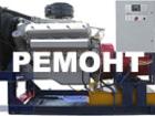 Новое фото  Ремонт и ТО дизельных и газопоршневых электростанций 37598030 в Екатеринбурге